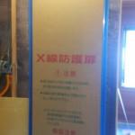 レントゲン室3